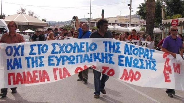 ΕΛΜΕ ΚΕΦΑΛΟΝΙΑΣ - ΙΘΑΚΗΣ