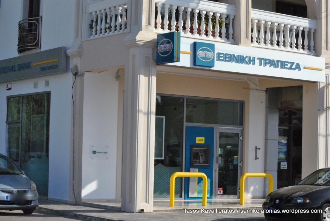 Ανοίγει αύριο το υποκατάστημα της Εθνικής Τράπεζας στη Σάμη
