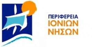 ΠΕΡΙΕΦΕΡΕΙΑ-ΙΟΝΙΩΝ-ΝΗΣΩΝ