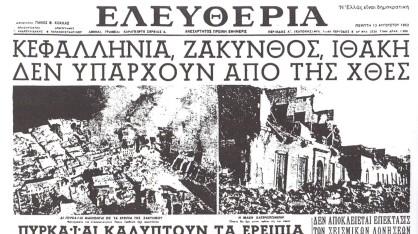 thumbnail_180812 1953 EARTHQUAKES C