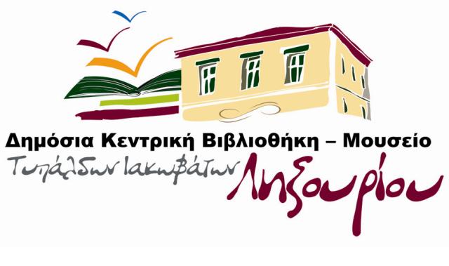 Ιακωβατειος Βιβλιοθήκη Ληξουρίου