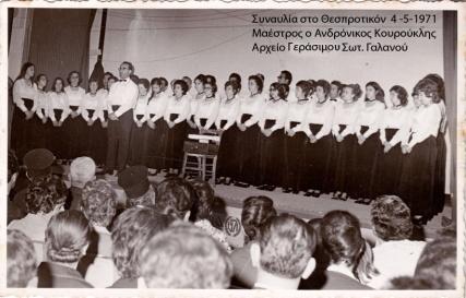 Συναυλία στο Θεσπορτικόν 4-5-1971