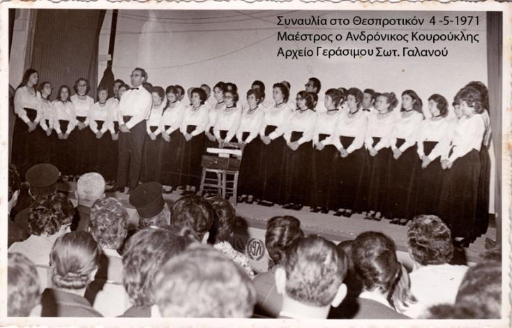Συναυλία στο Θεσπροτικόν 4-5-1971