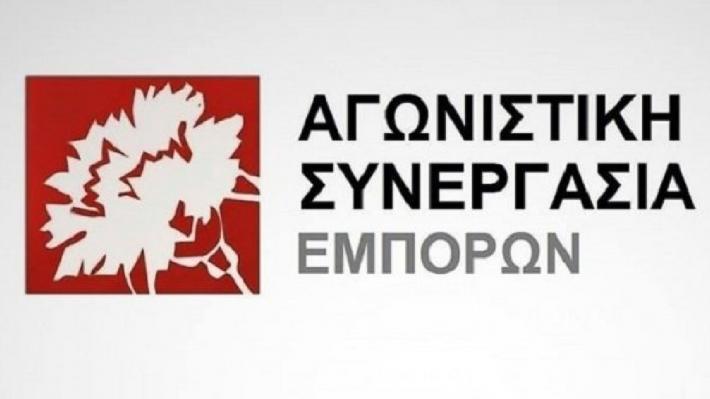 gvnistikh-synergasia-emporon