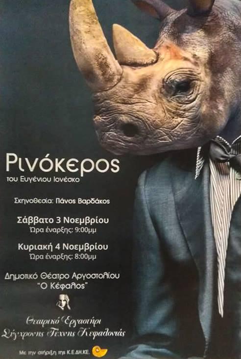 thumbnail_ρινοκερος