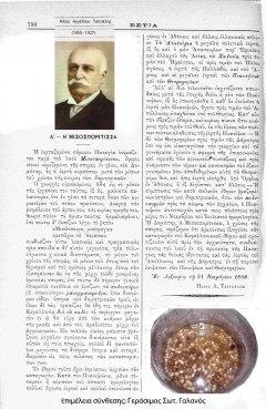 Η Μισοσπορίτισσα του ιστοριοδίφη Ηλία Τσιτσέλη