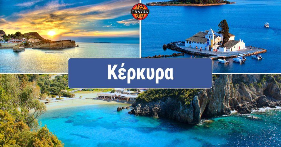 Κέρκυρα-1068x559