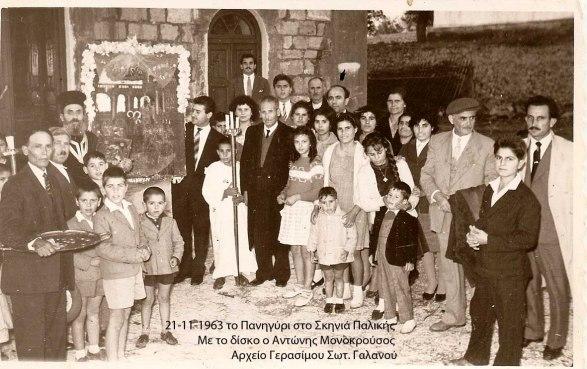 Στον Σκηνιά 1963