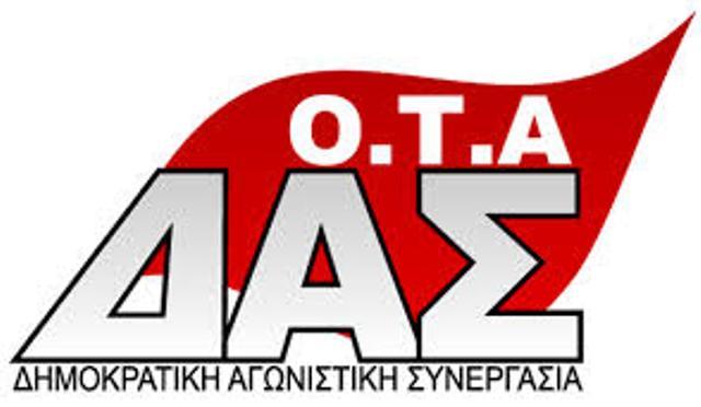 das ota logo
