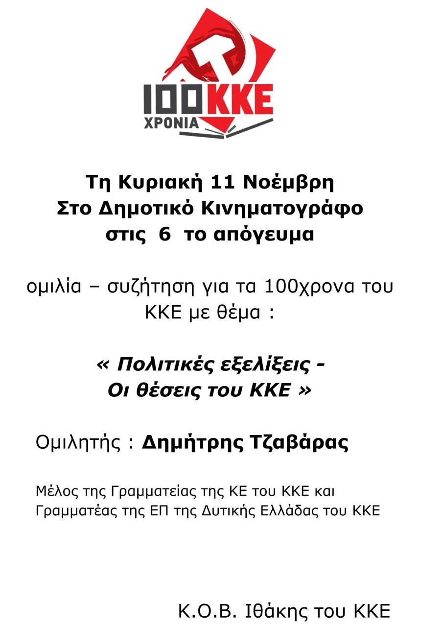 thumbnail_Εκδήλωση Ιθάκης