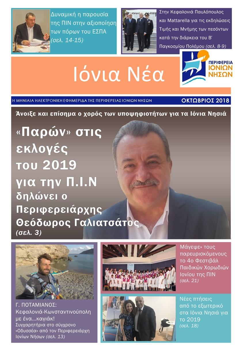 thumbnail_newsletter_2018_10_frontpage_v2