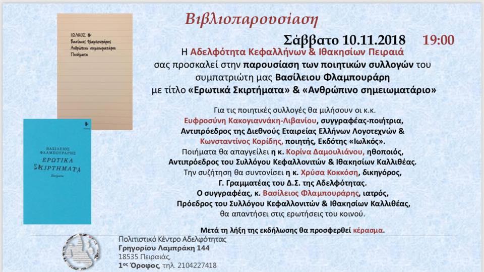 thumbnail_prosklisi_flampouraris