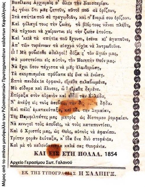 Αγίου Βασιλείου 1854 λεπτομέρεια