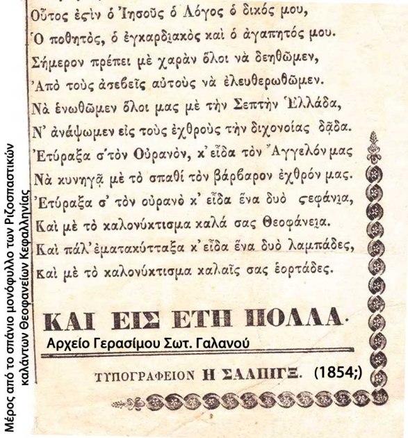 Βαπτίσεως 1854 λεπτομέρεια
