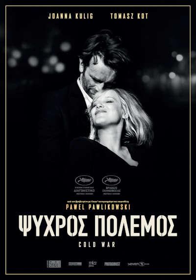 Ψυχρός πόλεμος αφίσα