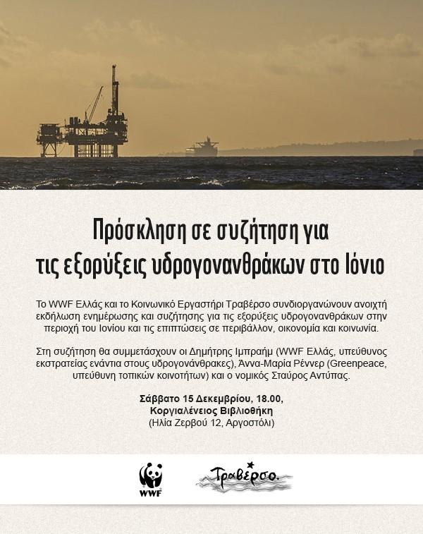 Αφίσα Εκδήλωση WWF 151218