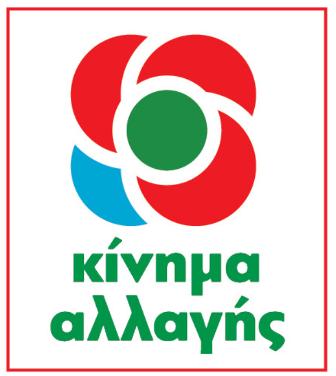 kinima_allagis_logo