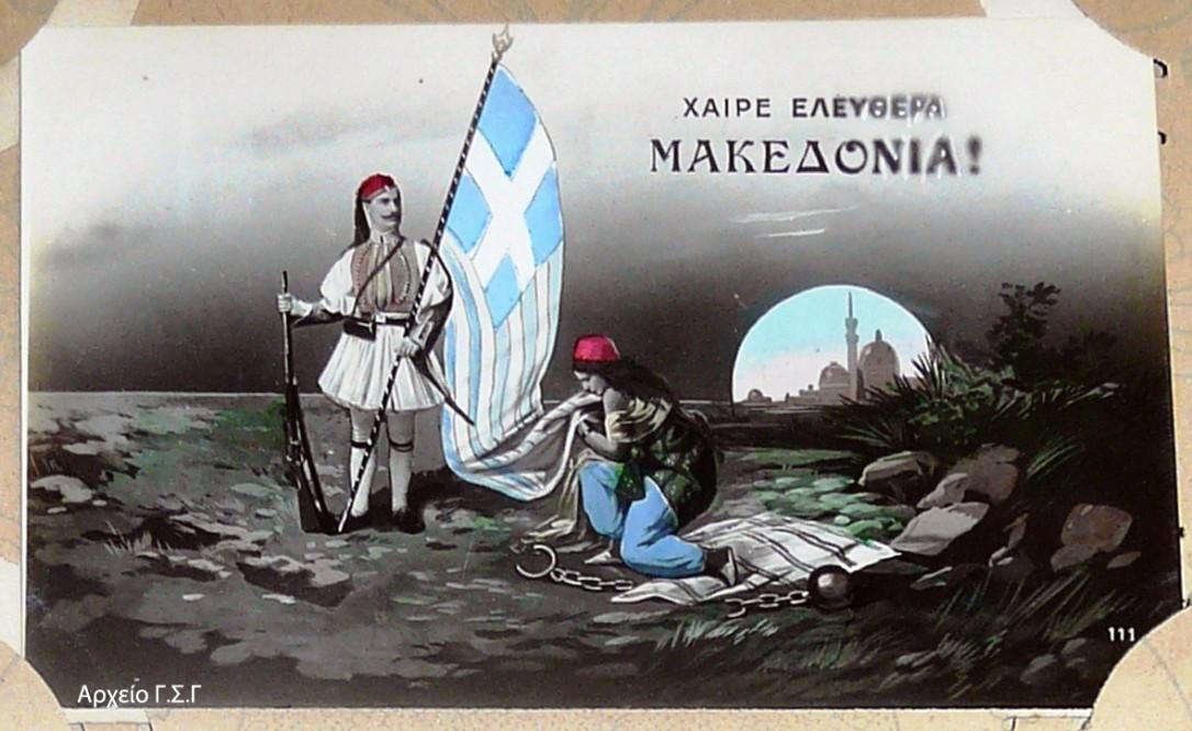 thumbnail_Μακεδονία (1)