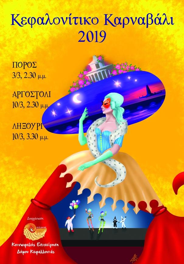 AFISA Karnavali 2019