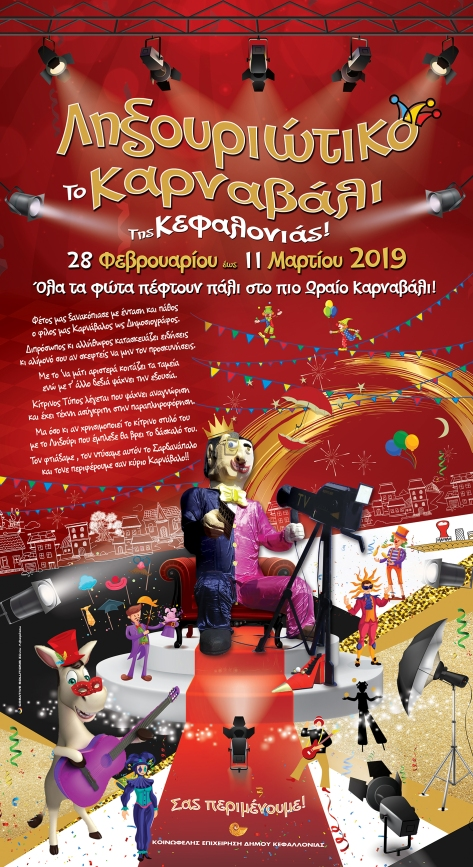 afisa_2019_teliki ΛΗΞΟΥΡΙ