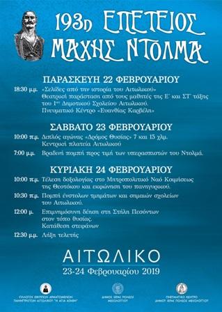 πρόγραμμα εκδηλώσεων