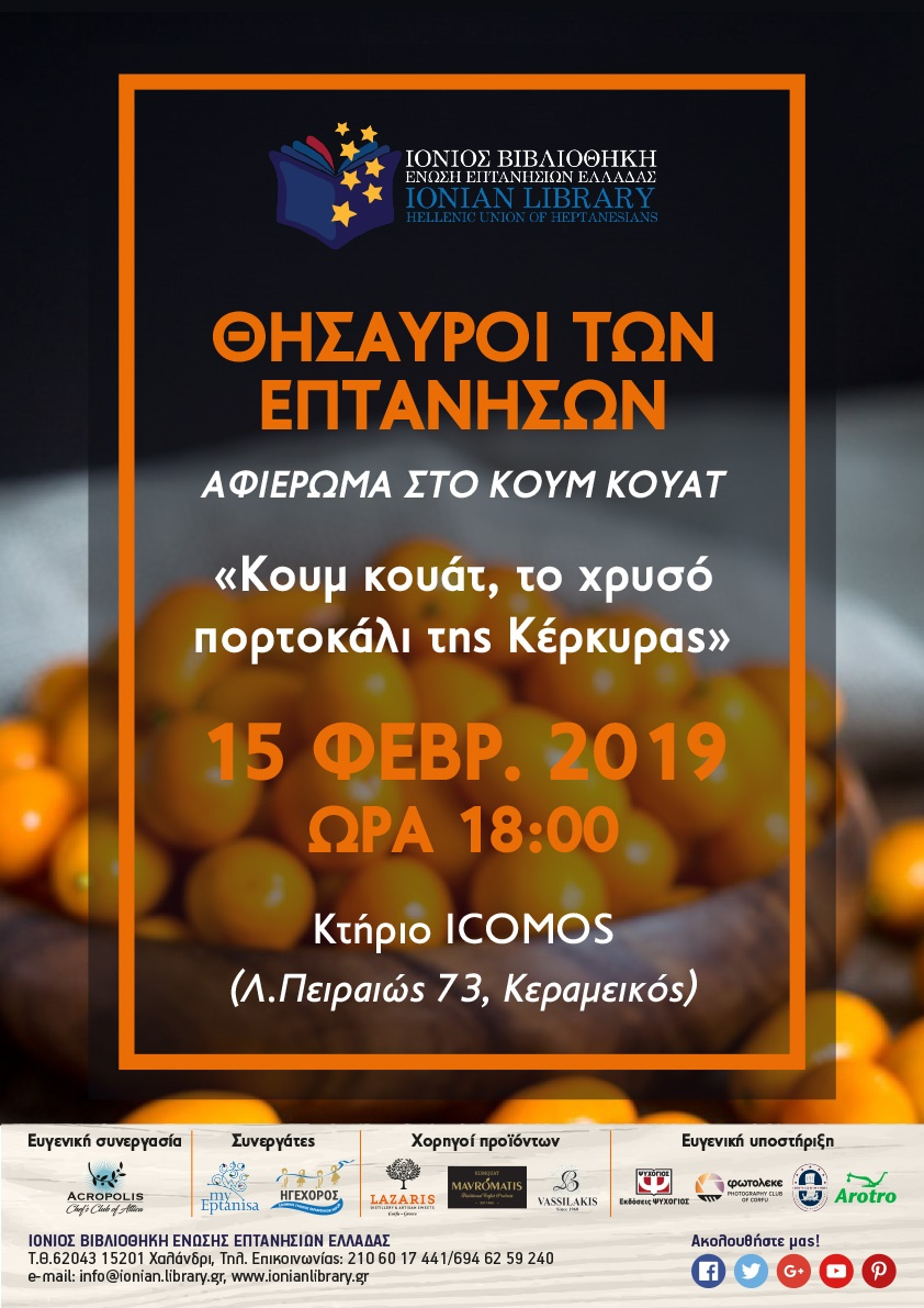 ENOSI EPTANHSON Kumquat A3