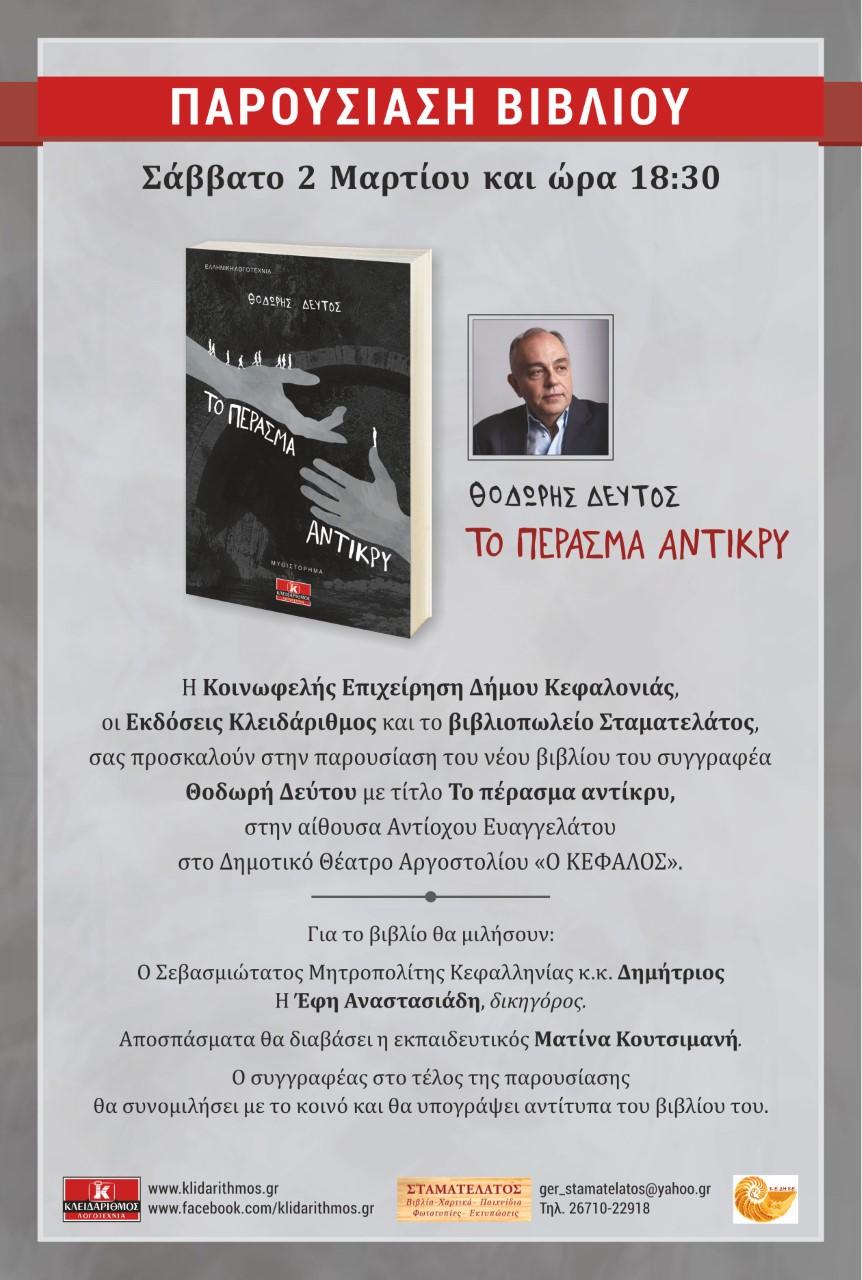 thumbnail_ΤΟ ΠΕΡΑΣΜΑ ΑΝΤΙΚΡΥ_ΚΕΦΑΛΟΝΙΑ_ΑΦΙΣΑ