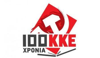 100-xronia-kke-1-logotypo