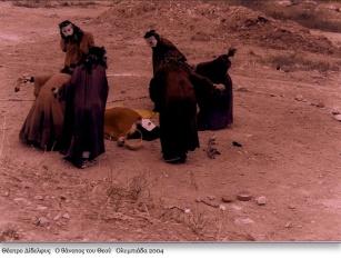 3 ΘΕΑΤΡΟ ΔΙΔΕΛΦΥΣ Ο ΘΑΝΑΤΟΣ ΤΟΥ ΘΕΟΥ ΟΛΥΜΠΙΑΔΑ 2004