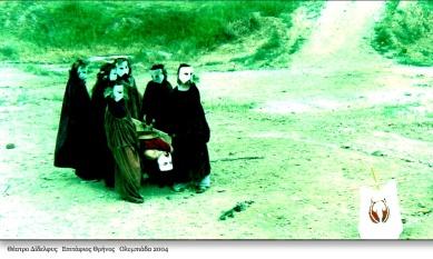 4 ΘΕΑΤΡΟ ΔΙΔΕΛΦΥΣ ΕΠΙΤΑΦΙΟΣ ΘΡΗΝΟΣ ΟΛΥΜΠΙΑΔΑ 2004