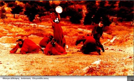 5 ΘΕΑΤΡΟ ΔΙΔΕΛΦΥΣ ΑΝΑΣΤΑΣΗ ΟΛΥΜΠΙΑΔΑ 2004