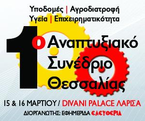 ΒΑΝΝΕR ANAPTYXIAKO-300X250