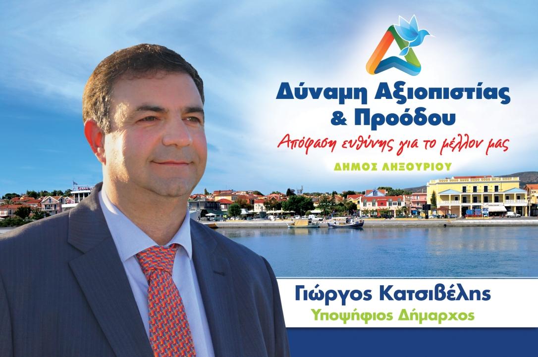 ΓΙΩΡΓΟΣ ΧΑΡ. ΚΑΤΣΙΒΕΛΗΣ1