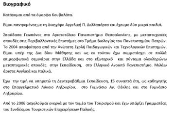 Κωνσταντίνος Λαζαράτος του Χαράλαμπου 3-2