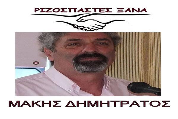ΡΙΖΟΣΠΑΣΤΕΣ ΞΑΝΑ ΠΡΟΣΚΛΗΣΗ