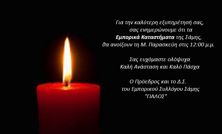 ENHMERWSH KOINOY M. PARASKEVH2
