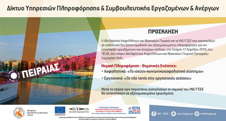 Pireas April 2019 - Nomiki Pliroforisi Invitation