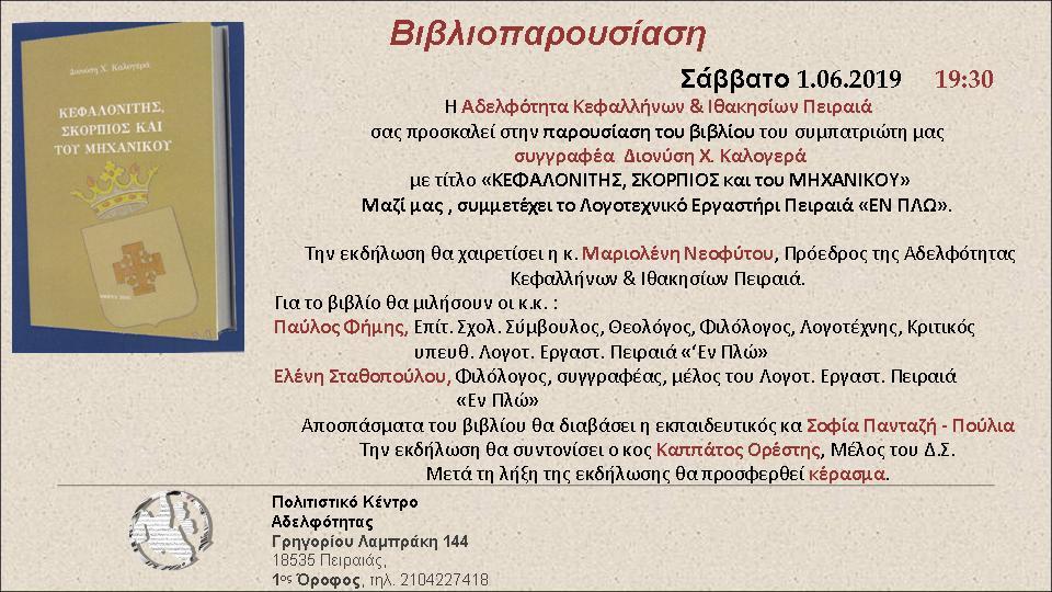 Βιβλιοπαρουσίαση_ΚΑΛΟΓΕΡΑ