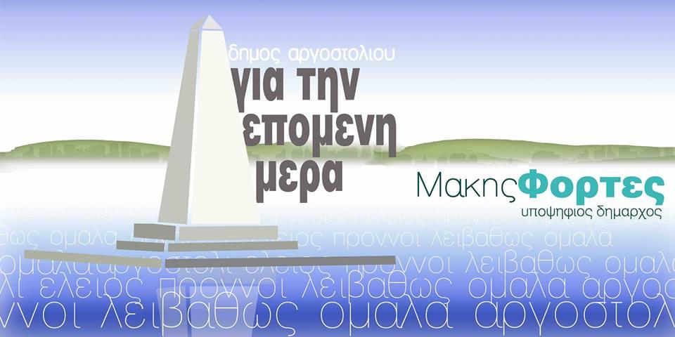 ΕΠΟΜΕΝΗ-ΜΕΡΑ-ΜΑΚΗΣ-ΦΟΡΤΕΣ