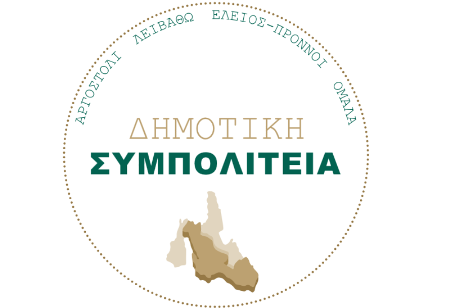 συμπολιτεια-ΘΕΟΦΙΛΟΣ
