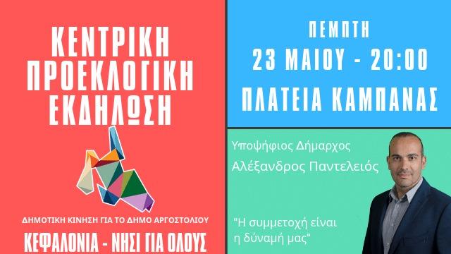 prosklisi_kampana