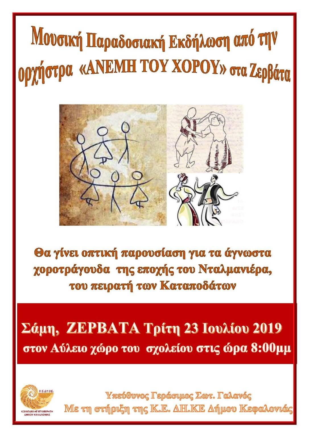 ΑΦΙΣΑ ΖΕΡΒΑΤΑ 2019
