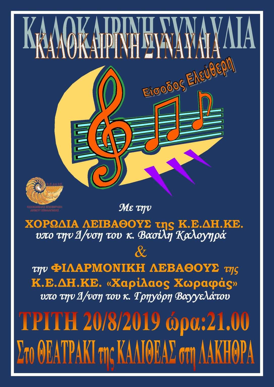 Συναυλία ΧΟΡΩΔΙΑ & ΦΙΛΑΡΜΟΝΙΚΗ ΛΕΙΒΑΘΟΥΣ