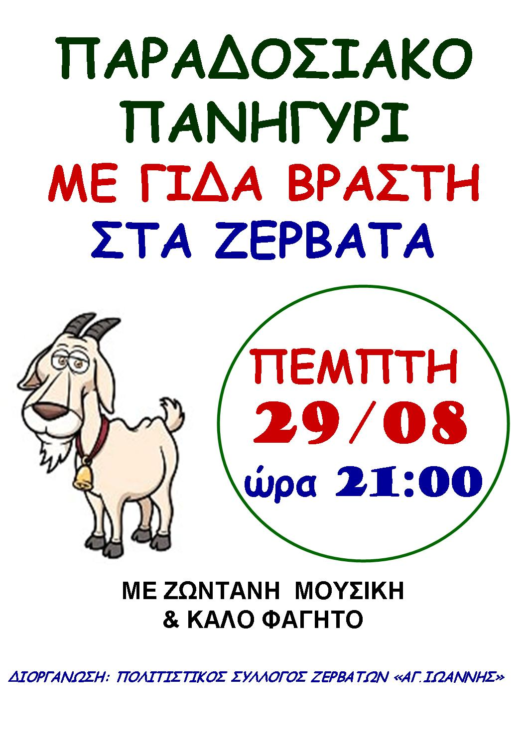 ZERVATA-PRESS